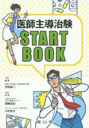 医師主導治験START BOOK