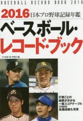 ベースボール・レコード・ブック 日本プロ野球記録年鑑 2016