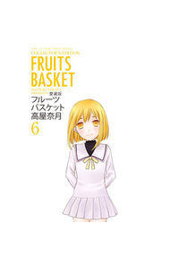 フルーツバスケット 6 愛蔵版