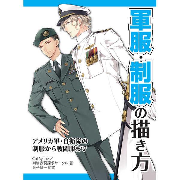 軍服・制服の描き方 アメリカ軍・自衛隊の制服から戦闘服まで