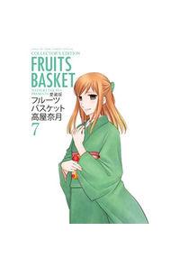 フルーツバスケット 7 愛蔵版