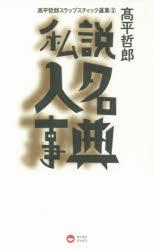 高平哲郎スラップスティック選集 別巻