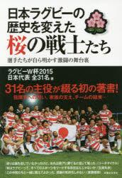 日本ラグビーの歴史を変えた桜の戦士たち 選手たちが自ら明かす激闘の舞台裏
