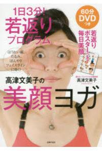 高津文美子の美顔ヨガ 1日3分!若返りプログラム