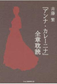 『アンナ・カレーニナ』全章耽読