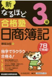 新なるほど合格塾日商簿記3級