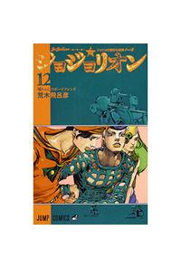 ジョジョリオン ジョジョの奇妙な冒険 Part8 volume12