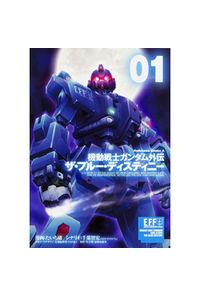 機動戦士ガンダム外伝ザ・ブルー・ディスティニー 01