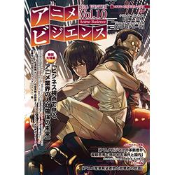 アニメビジエンス Vol.10
