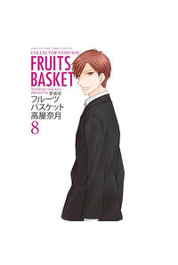 フルーツバスケット 8 愛蔵版