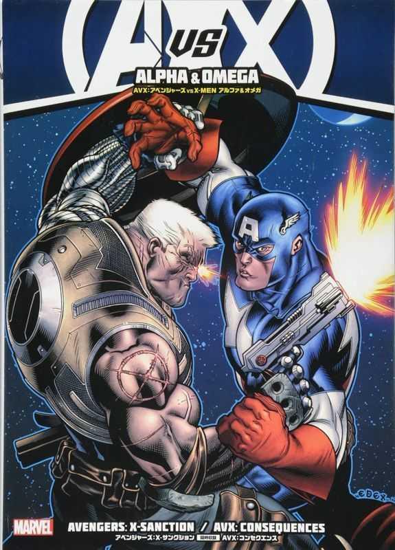AVX:アベンジャーズ VS X-MENアルファ&オメガ