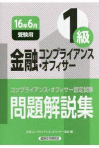 金融コンプライアンス・オフィサー1級問題解説集 コンプライアンス・オフィサー認定試験 16年6月受験用