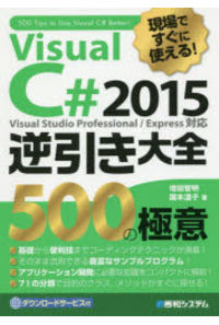 Visual C# 2015逆引き大全500の極意 現場ですぐに使える!