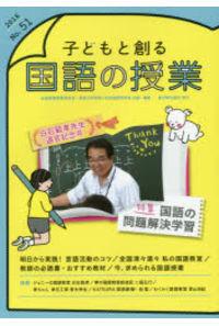 子どもと創る国語の授業 No.51(2016)
