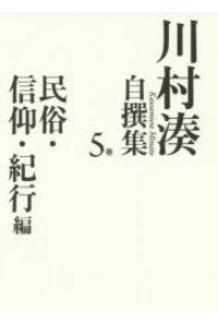 川村湊自撰集 5巻