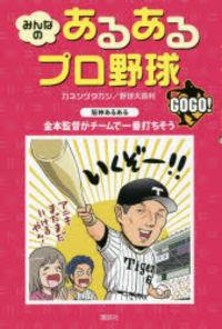 みんなのあるあるプロ野球GOGO!