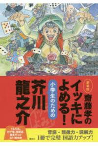 齋藤孝のイッキによめる!小学生のための芥川龍之介 新装版