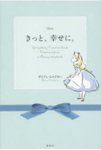 Disneyきっと、幸せに。 Everything I need to know I learned from a Disney storybook