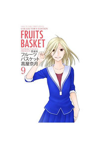 フルーツバスケット 9 愛蔵版