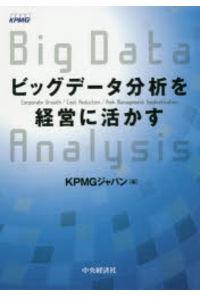 ビッグデータ分析を経営に活かす Corporate Growth/Cost Reduction/Risk Management Sophistication