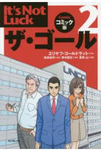 ザ・ゴール コミック版 2