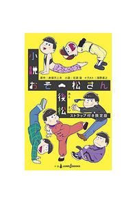 小説おそ松さん 後松 限定版