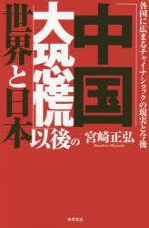 「中国大恐慌」以後の世界と日本 各国に広まるチャイナショックの現実と今後