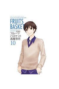 フルーツバスケット 10 愛蔵版
