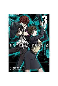 PSYCHO-PASS サイコパス2 3