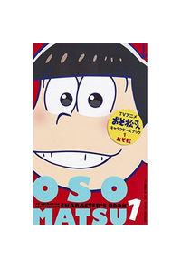 TVアニメおそ松さんキャラクターズブック 1