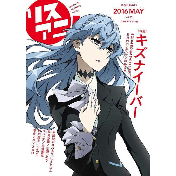 リスアニ! Vol.25(2016MAY)