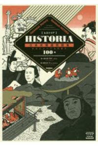 HISTORIA日本史精選問題集 本当によくでる究極の100題