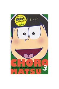 TVアニメおそ松さんキャラクターズブック 3