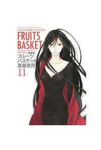 フルーツバスケット 11 愛蔵版
