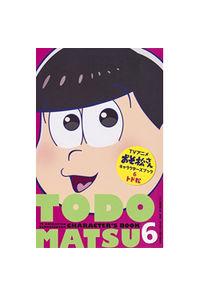 TVアニメおそ松さんキャラクターズブック 6