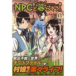 NPCと暮らそう! 1