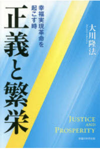 正義と繁栄 幸福実現革命を起こす時
