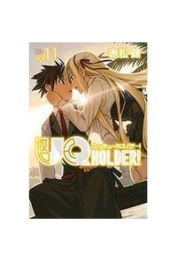 UQ HOLDER! vol.11