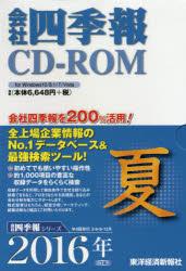 CD-ROM 会社四季報 2016夏