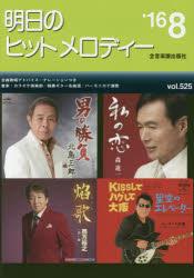 明日のヒットメロディー 新曲情報 '16-8