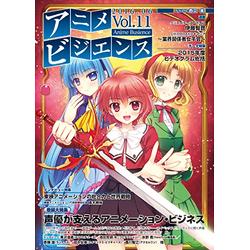 アニメビジエンス Vol.11