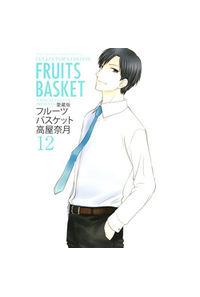 フルーツバスケット 12 愛蔵版