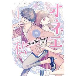 オネエと私 Anthology