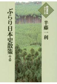 ぶらり日本史散策 上