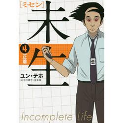 未生(ミセン) 4