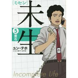 未生(ミセン) 5