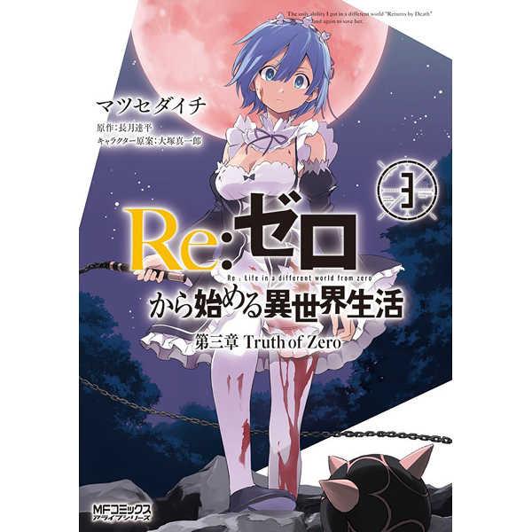Re:ゼロから始める異世界生活 第三章Truth of Zero 3