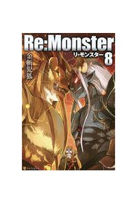 Re:Monster 8