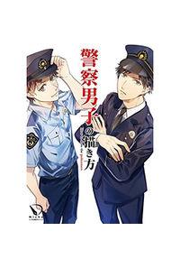 警察男子の描き方