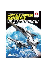 ヴァリアブルファイター・マスターファイルVF-4ライトニング3 U.N.SPACY 復活の嚆矢